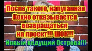 Дом 2 Новости 15 Января 2019 15.01.2019 Раньше Эфира