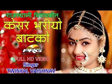 Twinkal Vaishnav Vivah Geet | केसर भरियो बाटको | Banna Banni Geet 2017 | Rajasthani Song FULL HD