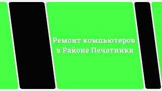 Ремонт компьютеров в Печатниках | Ремонт ноутбуков в Печатниках | Ремонт Mac в Пе +7(495)374-51-88 в
