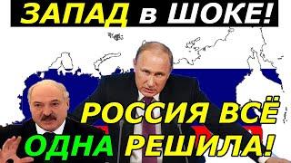 3АПАД в ШОКЕ!! РОССИЯ ВСЕ РЕШИЛА!!! 21.08.20 - ЖЕСТКИЙ ОТВЕТ МОСКВЫ и МИНСКА!!