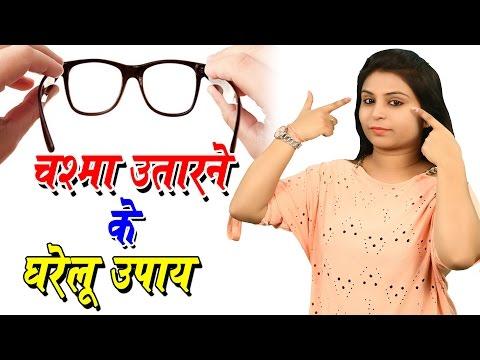 चश्मा हटाने के घरेलू उपाय Chashma Utarne Ke Upay | Eye Care Treatment - Remove Spectacles From Eyes