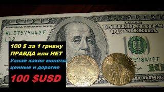 100 $ за ЖЕЛЕЗНУЮ ГРИВНУ 2008 УЗНАЙ ПРАВДУ РЕАЛЬНАЯ цена монет Украины нумизматика самое интересное