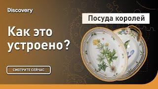 Посуда королей | Как это сделано? | Discovery Channel