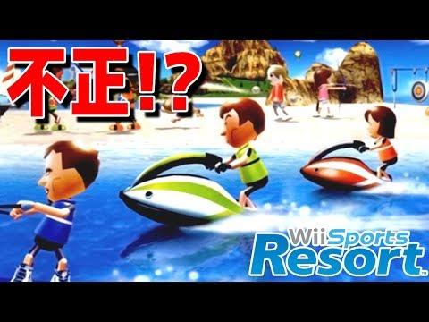 部屋が南の島に!神ゲー「Wii スポーツリゾート」で不正行為していい成績を残す
