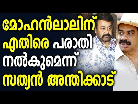 Sathyan Anthikad to complain against Mohanlal to Chief Minister
