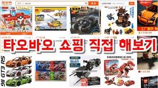 [중국 타오바오 직구 3]  Taobao 쇼핑몰 주문 …