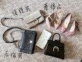值得买和后悔买的奢侈品/Delvaux/Dior/Chanel/LV/Gucci/Valentino/Chloe/Woth or Worst luxury products/JimmyChoo
