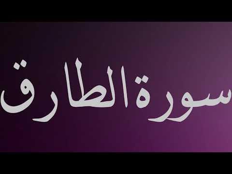 سورة الطارق صوت صورة الشيخ