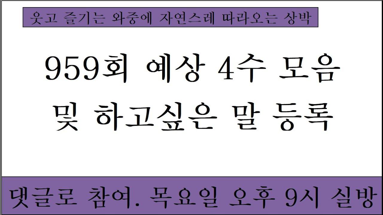 [로또분석] 959회 예상4수 모음 및 하고싶은말 등록 (소통,건의,질문 등도 ok)