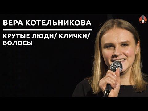 Вера Котельникова - крутые люди/ клички/ волосы [СК#16]