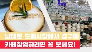 인기 많은 카페컵추천 남대문그릇도매상가 거래처공개&am…