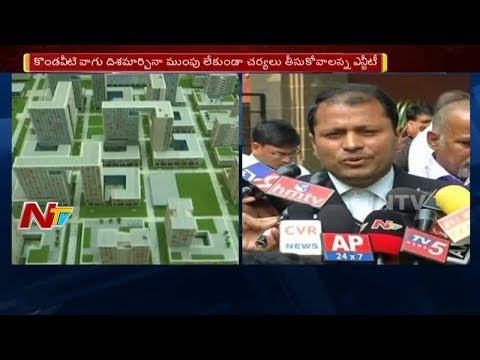 National Green Tribunal Green Signal to Amaravati Buildings Construction || NTV