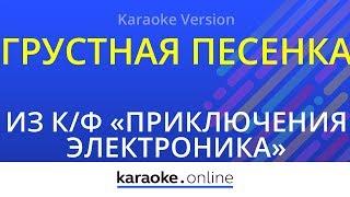 """Грустная песенка - Из к/ф """"Приключения Электроника"""" (Karaoke version)"""