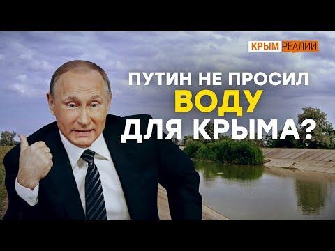 Воды для Крыма не будет – Зеленский | Крым.Реалии ТВ