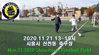 Saturday football. 시흥신천동축구장 경기…