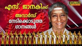 S Janaki Award Winning Malayalam Songs  Vol 1   Video Jukebox  