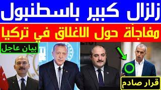 عاجل: موعد انتهاء الاغلاق في تركيا| أردوغان يعلنها|كارثة بهذه الولاية |صدمة للاجئين | زلزال باسطنبول