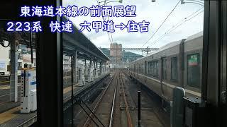 【東海道本線の前面展望】JR神戸線 上り 快速 六甲道→住吉