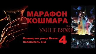 [MOVIE UP SHOW]-Кошмар на улице Вязов 4: повелитель сна