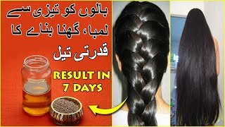 HOW TO GROW HAIR FASTER | MAGICAL HAIR GROWTH SOLUTION