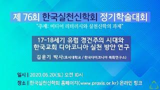김윤기 박사_제76회 한국실천신학회 온라인 정기학술대회