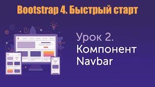 Урок 2. Bootstrap 4. Быстрый старт. Компонент Navbar