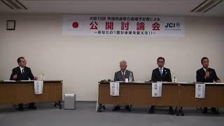 衆議院選挙 大阪18区 立候補予定者による公開討論会 4−5