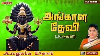 Angala Devi | Amman Songs | Tamil Devotional | L.R.Eswari | Bhakti Maalai