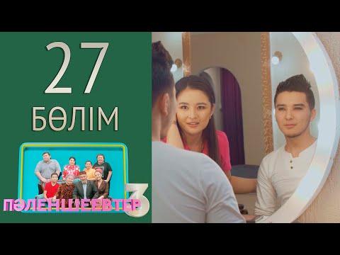 «Пәленшеевтер 3» телехикаясы. 27-бөлім / Телесериал «Паленшеевтер 3». 27-серия