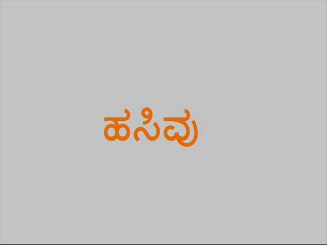 55. LOCK DOWN STORIES - HASIVU - STORY BY- RAJESHWARI T N -  PRODUCTION: Prabhuswamy Malimath