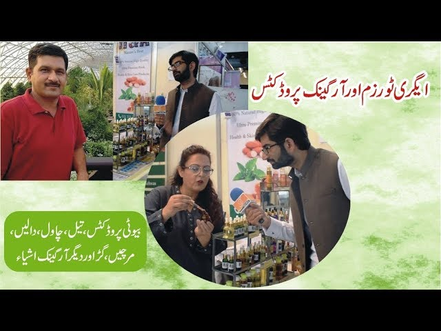Agri Tourism & Organic Products | Lifestyle Expo 2019 by WCCI Lahore