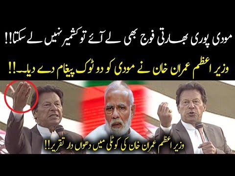 PM Imran Khan Great Speech on Kashmir Solidarity Day | 05 February 2021 | 92NewsHD