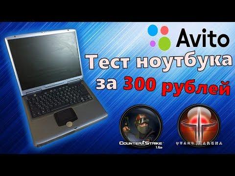 Ноутбук с Авито за 300р. часть 2 / Тест игр, интернета / Он работает