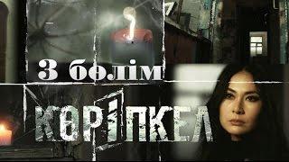 Kөріпкел 3 бөлім / Корипкел 3 серия