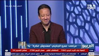 اول تعليق من مرتضى منصور حول رحيل كارتيرون عن الزمالك:خاين ومدفعش الشرط الجزائي