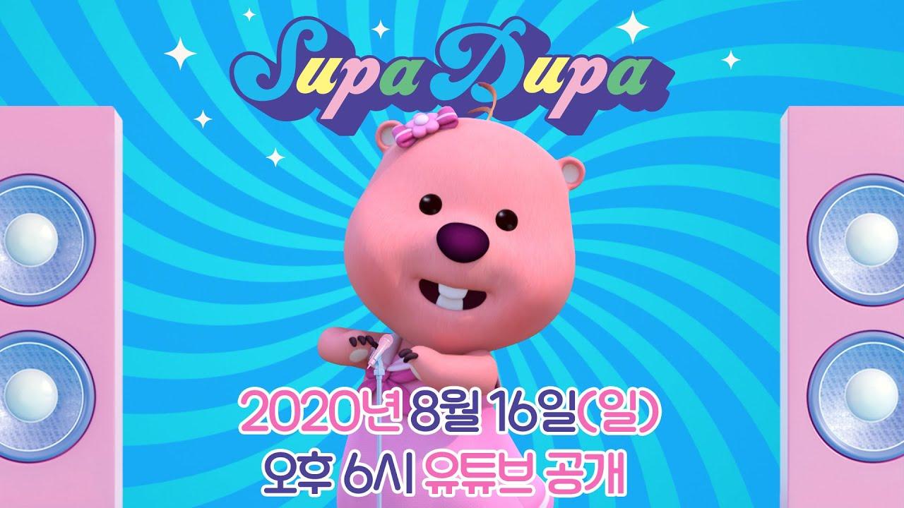 오마이걸 X 뽀로로 | 슈파듀파(SUPADUPA) TEASER 루피편 | 8월 16일 오후 6시에 만나요!