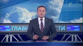 Главные новости. Выпуск от 11.01.2019