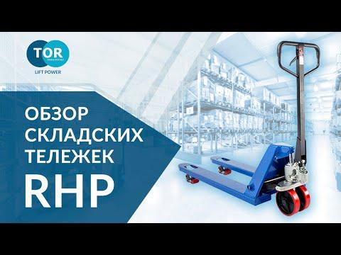 Гидравлические тележки (рохли, рокла) TOR RHP. Особенности и преимущества
