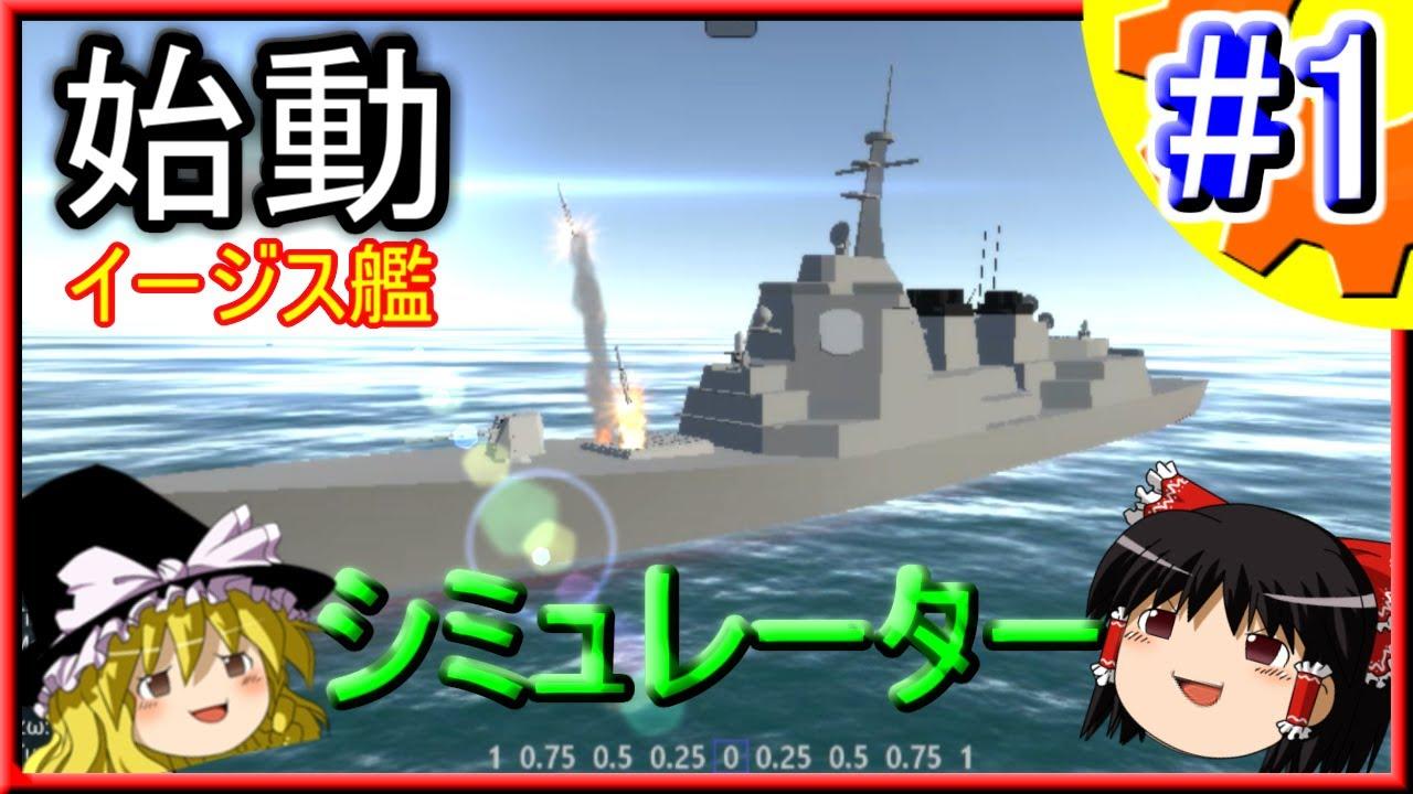 【ゆっくり解説】イージス艦の弾道ミサイル防衛ツール開発!! Part.1【システム軍団】