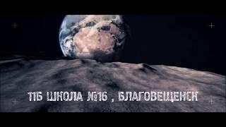 """Конкурс """"Перемена - 2017"""": № 3. Клип от выпускников школы № 16 г. Благовещенск"""