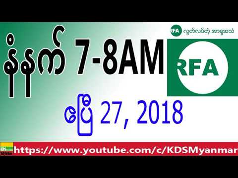 RFA Burmese News, Morning April 27, 2018