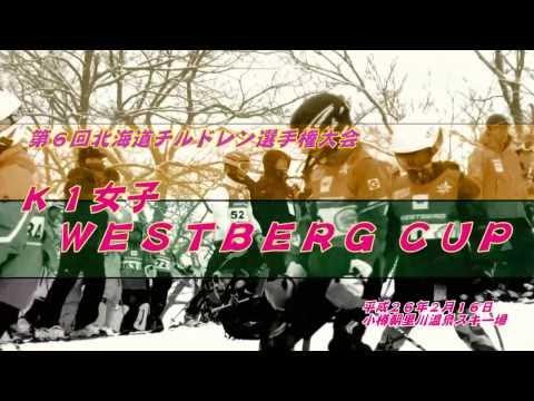 第6回北海道チルドレン選手権大会 K1女子 WESTBERGCUP