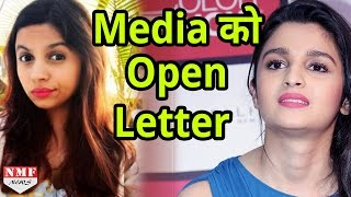 Media के नाम Shaheen Bhatt का ये Open Letter, खोल देगी आपकी आंखे