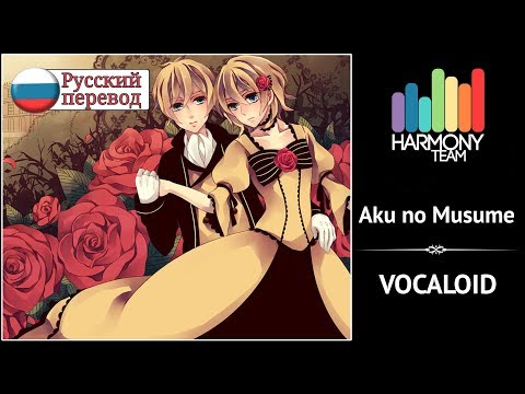 [Vocaloid RUS cover] j.am ft. Len – Aku no Musume (remake) [Harmony Team]