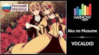 Скачать Vocaloid RUS Cover J Am Ft Len Aku No Musume Remake Harmony Team