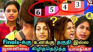 அதிரடி Twist - ஜனனி யாஷிகா திடீா் மோதல் ! Finals-க்கு உனக்கு தகுதி இல்ல ! Vijay TV ! Bigg Boss Tamil