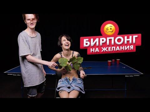 Страх понг   Незнакомцы играют в бирпонг на желания   Илья и Диана   Чикипау