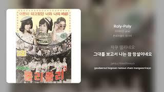 티아라(T-ara) - Roly-Poly | 가사 (Synced Lyrics)