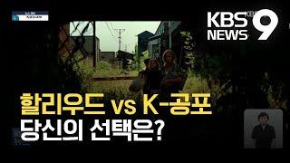 [주말&문화] 할리우드 vs K-공포…올여름 극…