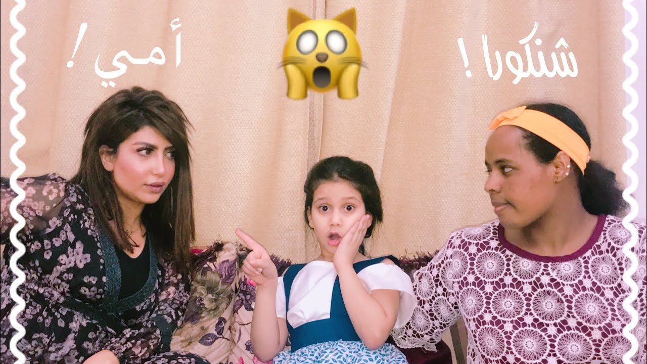 نور الكندري وميمي وشنكورا Youtube